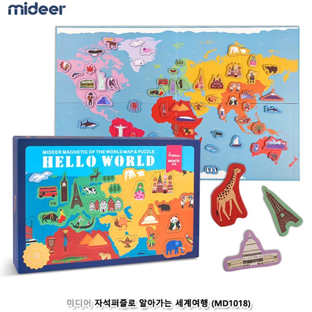 자석 퍼즐로 알아가는 세계여행 학습 아기장난감