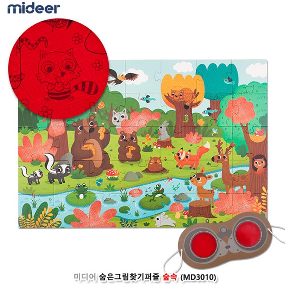 투시안경 이용 숨은그림 찾기 퍼즐 숲속 퍼즐구매