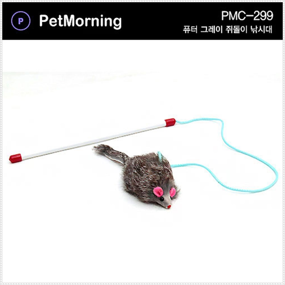 고양이 장난감 그레이 쥐돌이 낚시대 토이 반려용