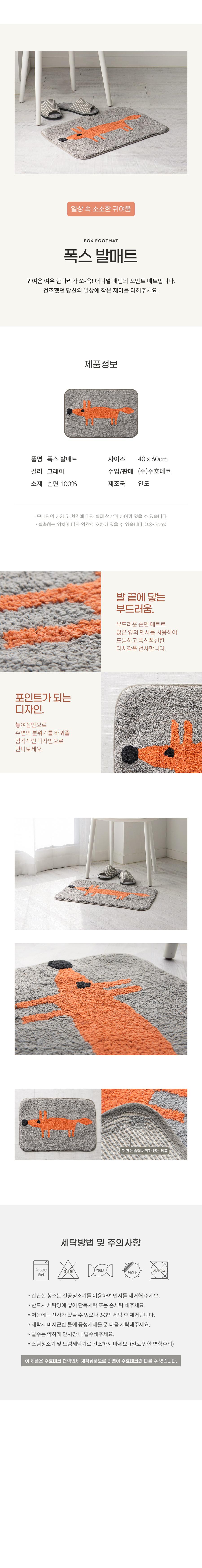 폭스 발매트 40x60 - 주호데코, 14,500원, 매트, 주방 발매트