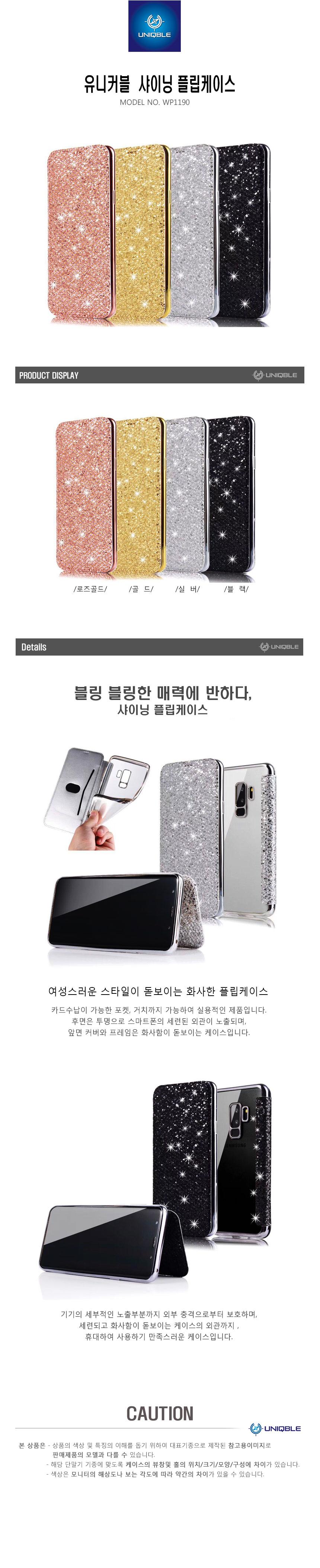 갤럭시노트10 노트10플러스 N971 N976 샤이닝 큐빅 카드수납 플립 커버 휴대폰케이스 - 유니커블, 10,000원, 케이스, 갤럭시 노트10
