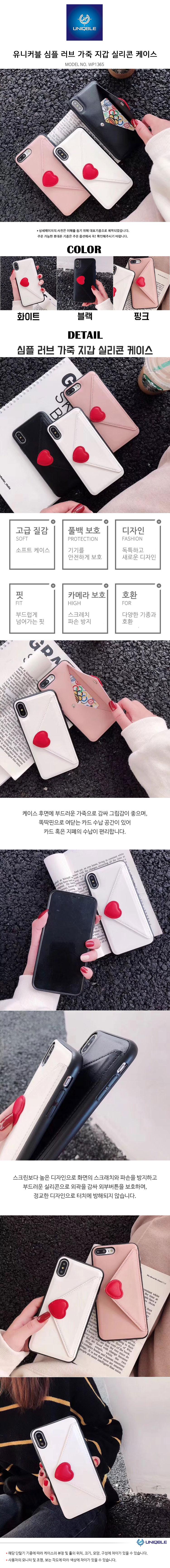 아이폰 XR XS MAX 8 7플러스 가죽 카드 수납 지갑 실리콘 소프트 범퍼 휴대폰 케이스 - 유니커블, 7,500원, 케이스, 아이폰XR