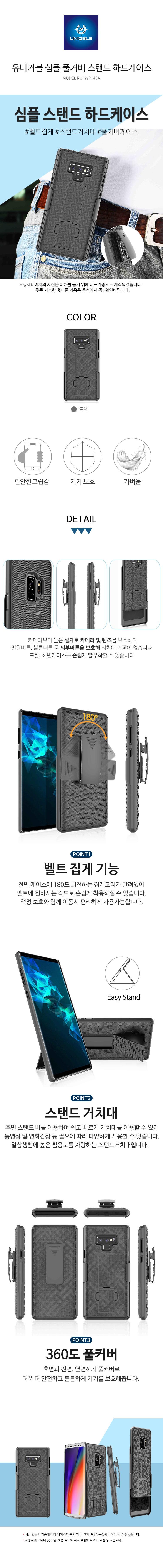 갤럭시S10 S10E S9 플러스 노트9 노트8 벨트 클립 홀더 거치대 하드 휴대폰 케이스 - 유니커블, 13,400원, 케이스, 갤럭시S10