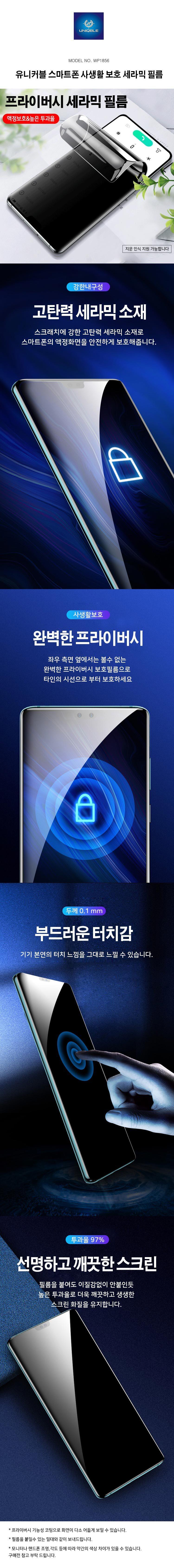 아이폰SE2 11 PRO MAX XR XS 8 7플러스 스마트폰 사생활보호필름 프라이버시 세라믹 액정보호필름6,600원-유니커블디지털, 애플, 필름, 아이폰 SE2바보사랑아이폰SE2 11 PRO MAX XR XS 8 7플러스 스마트폰 사생활보호필름 프라이버시 세라믹 액정보호필름6,600원-유니커블디지털, 애플, 필름, 아이폰 SE2바보사랑