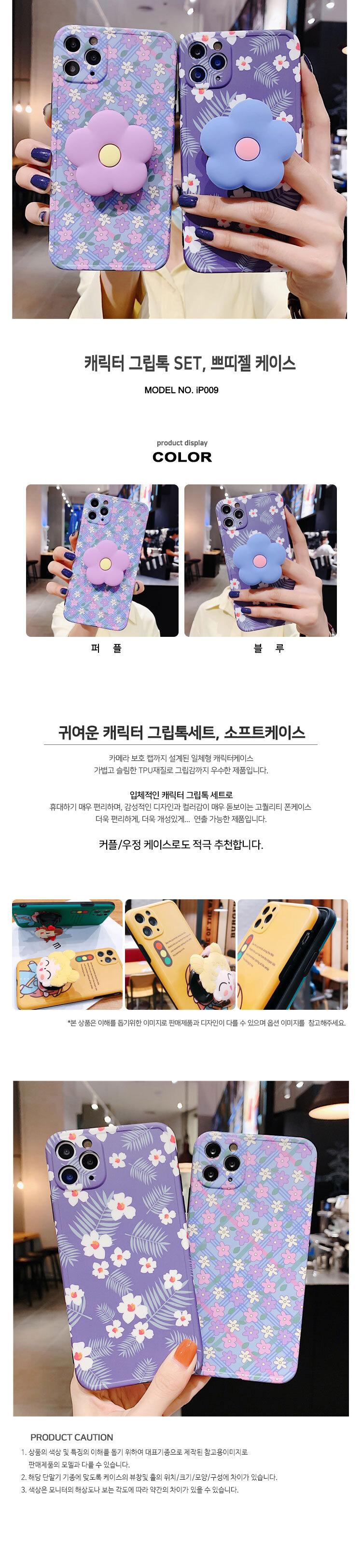 아이폰SE2 11프로 맥스 XR XS 8 7+ 카메라보호 플라워 패턴 그립톡 실리콘 케이스 - 유니커블, 8,900원, 케이스, 아이폰 SE2