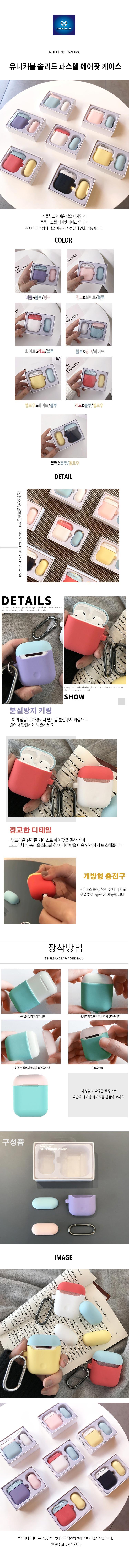 차이팟 에어팟 투톤 파스텔 실리콘 케이스+1 분실방지 고리 키링 세트 1 2세대 호환 - 유니커블, 6,700원, 이어폰, 이어폰 악세서리