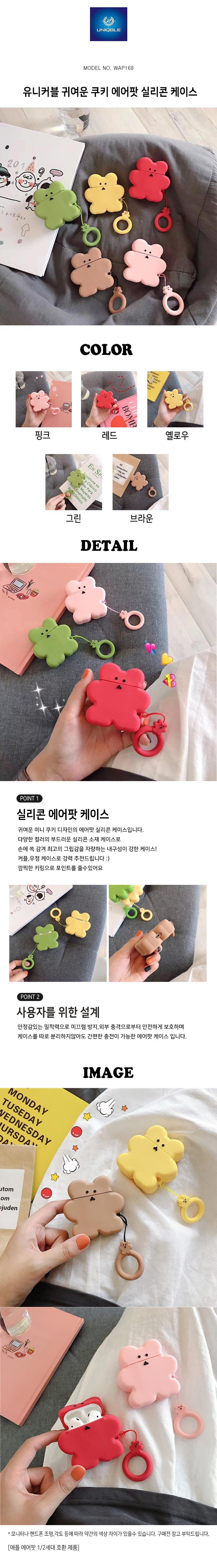 차이팟 에어팟케이스 곰돌이 쿠키 캐릭터 실리콘 커버 고리 키링세트 악세사리 1 2세대 호환 - 유니커블, 6,700원, 이어폰, 이어폰 악세서리