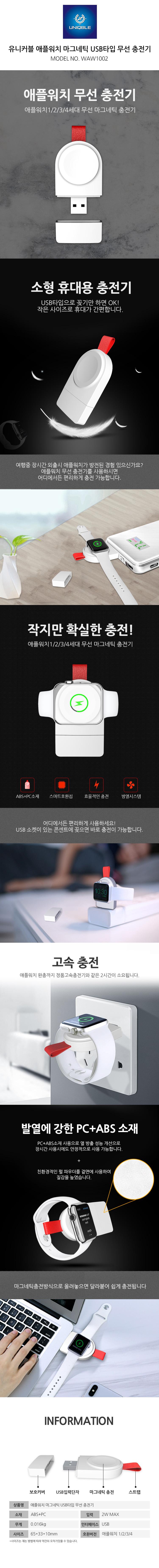 애플워치 마그네틱 USB 고속 무선충전기 충전독 - 유니커블, 18,500원, 스마트워치/밴드, 스마트워치 주변기기