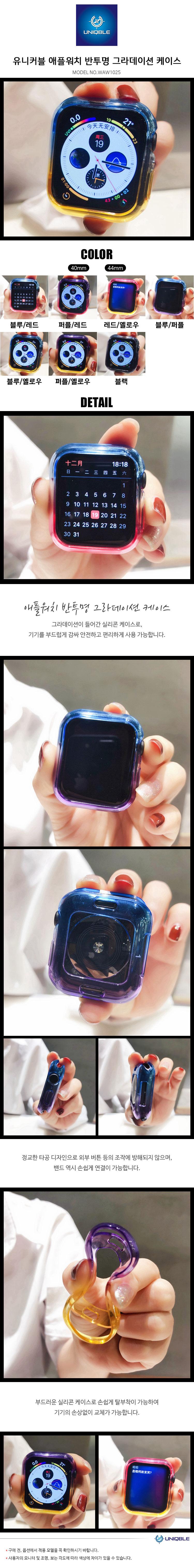 애플워치4 반투명 그라데이션 실리콘케이스 40mm 44mm - 유니커블, 3,200원, 스마트워치/밴드, 스마트워치 주변기기