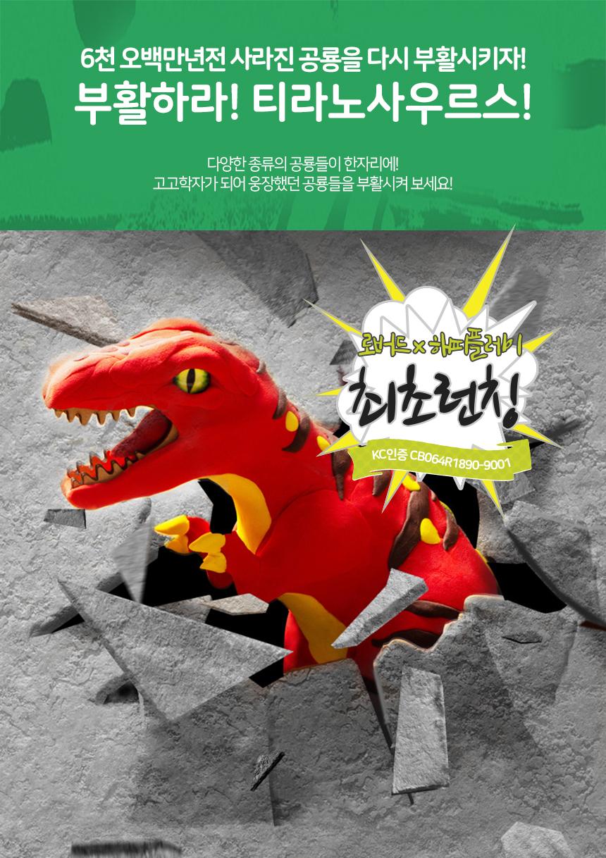 로버드 3D퍼즐  트리케라톱스 - 해피플레이, 22,000원, 장난감, 장난감