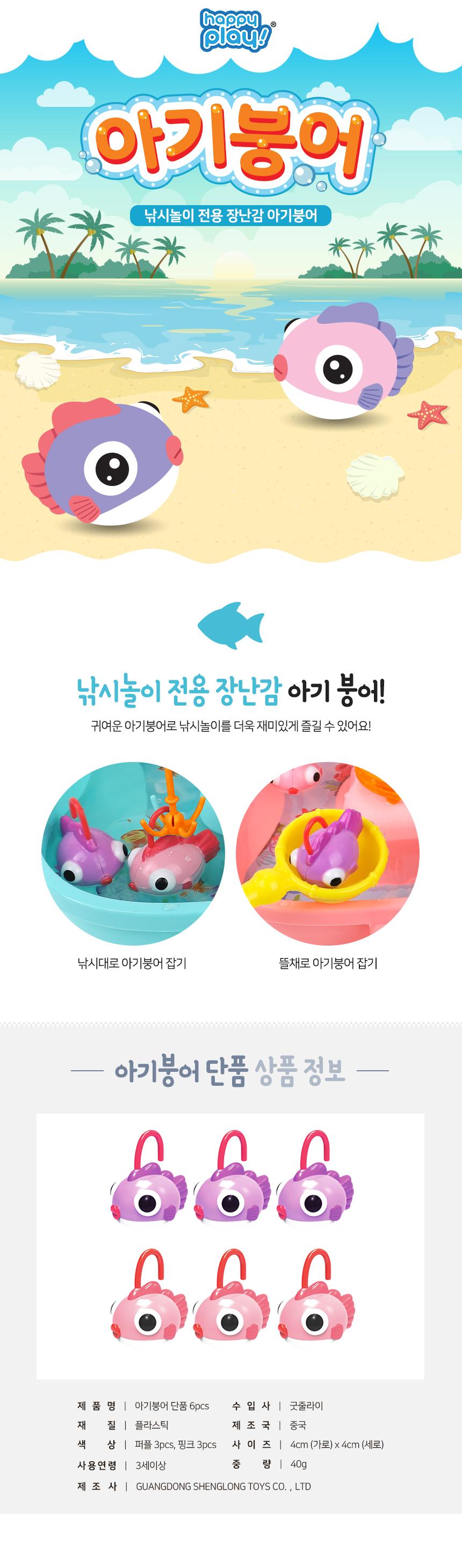 해피플레이 테이블 물고기 낚시놀이 추가구성 아기붕어6pcs - 해피플레이, 3,000원, 장난감, 장난감