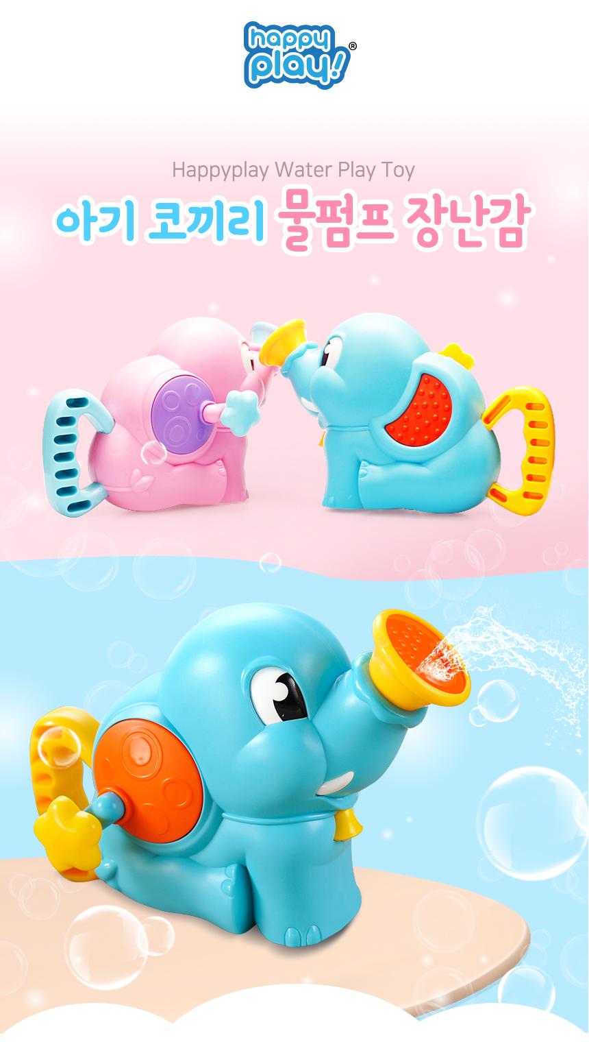 목욕놀이 코끼리 물펌프 샤워기 유아 물놀이 장난감 - 해피플레이, 18,000원, 목욕용품, 목욕장난감/소품
