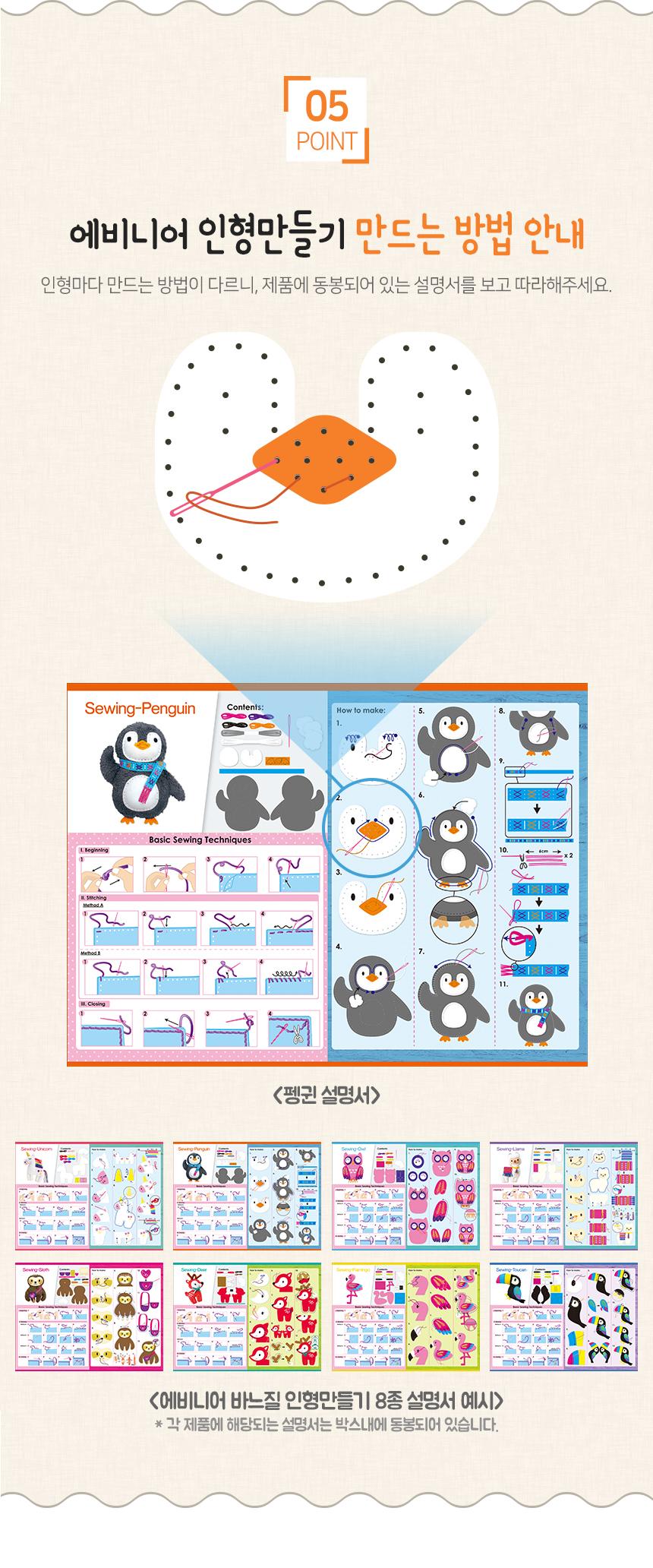 에비니어 DIY 애착 인형 만들기 취미 태교 바느질 라마 - 해피플레이, 22,000원, 퀼트/원단공예, 인형 패키지