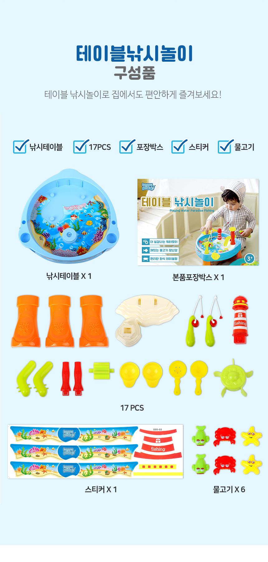해피플레이 테이블 낚시놀이 물놀이 목욕 장난감 - 해피플레이, 22,000원, 장난감, 장난감