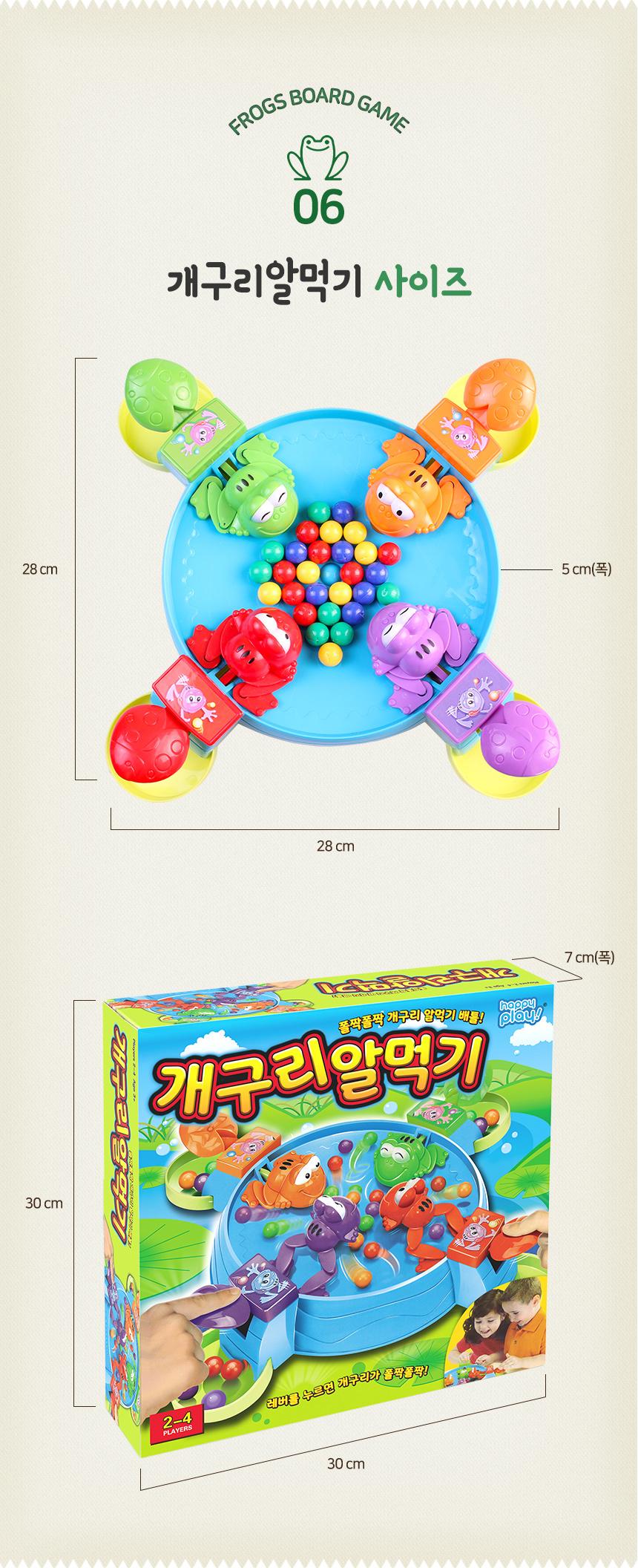 해피플레이 개구리알먹기 인기 보드게임 추천 장난감 - 해피플레이, 18,000원, 장난감, 장난감