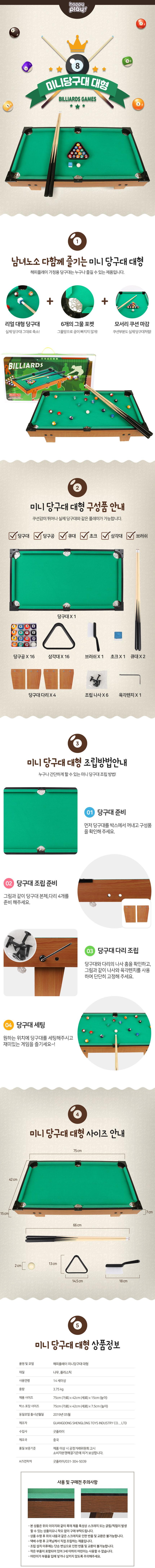 가정용 미니 당구대 포켓볼 테이블게임 대형 - 해피플레이, 54,000원, 보드게임, 2인용 게임