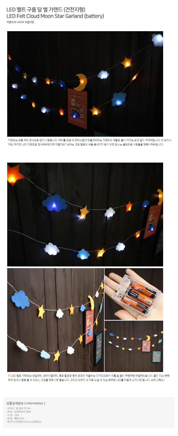 LED 펠트 구름 달 별 가랜드 (건전지형) - 대한민국기획1팀, 13,000원, 파티용품, 가랜드/배너/현수막