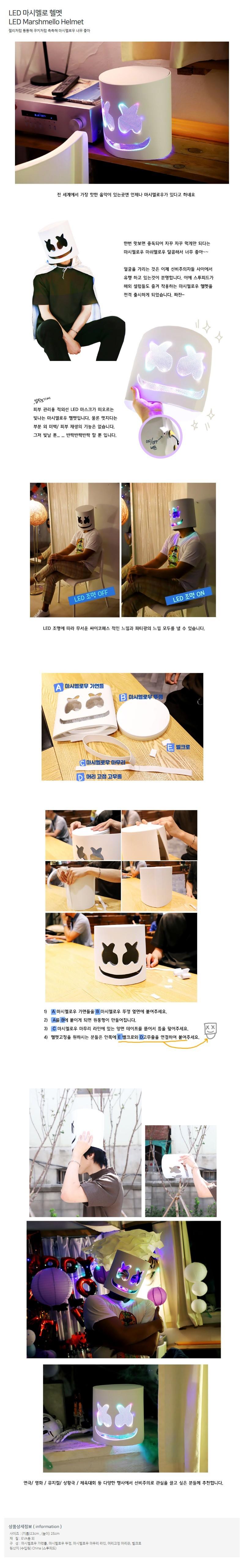 LED 마시멜로 헬멧 - 스투피드, 18,000원, 파티의상/잡화, 모자/고깔