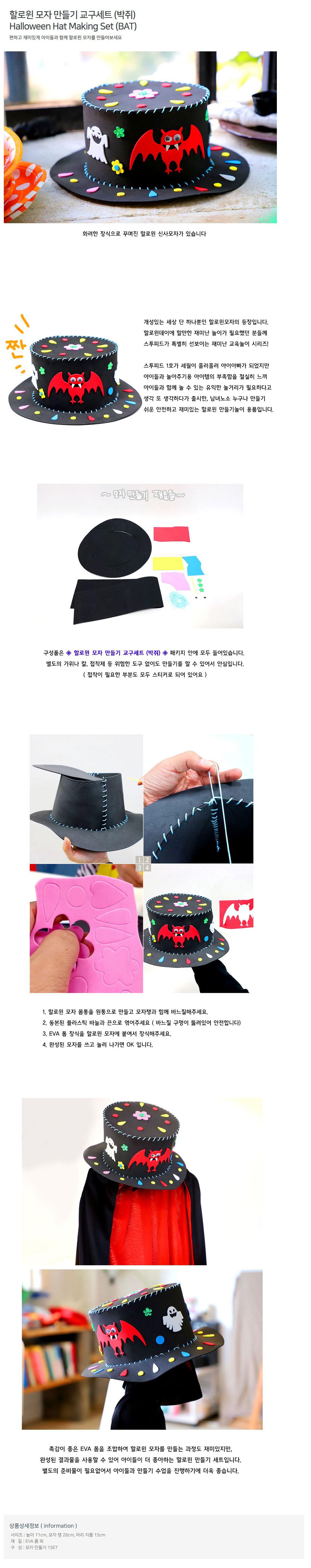 할로윈 모자 만들기 교구세트 (박쥐) - 스투피드, 2,000원, 파티용품, 할로윈 파티