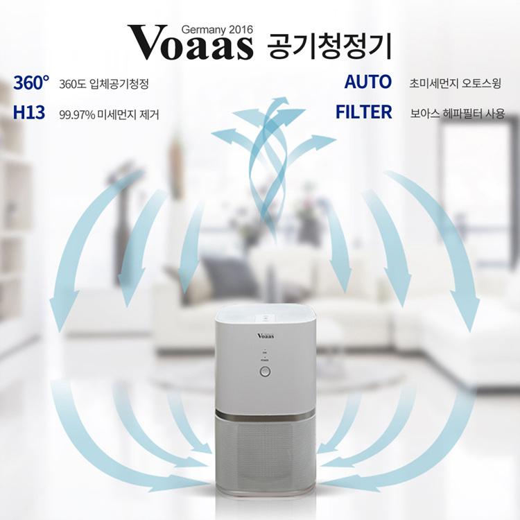 Av 보아스 공기청정기 초미세먼지 99.9%제거 헤파필터