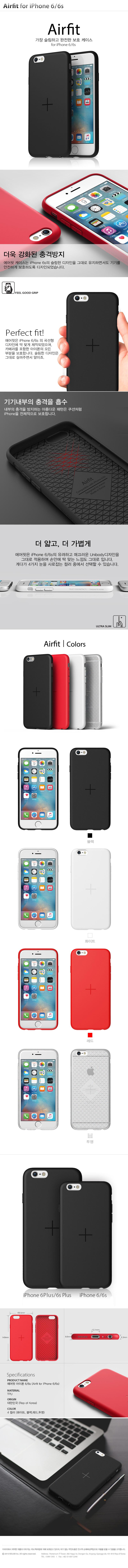 아라리 아이폰6S/6 케이스 에어핏 - 아라리, 12,000원, 케이스, 아이폰6S/6S플러스