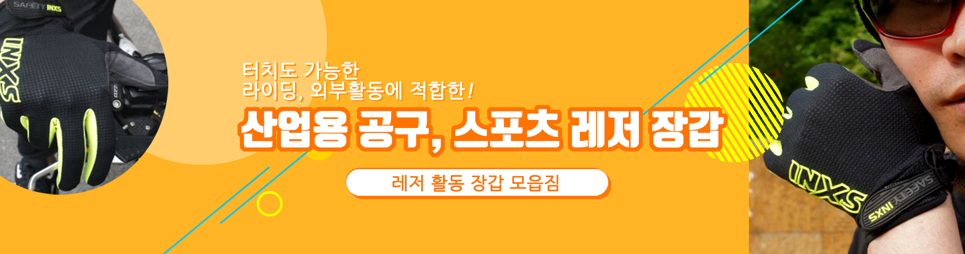 스포츠/레저 장갑
