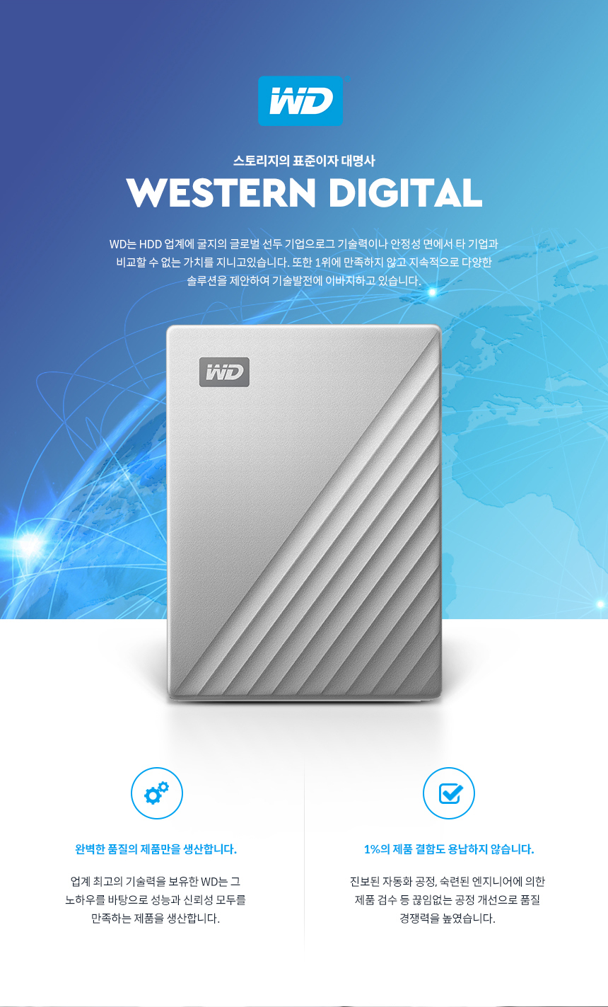 웨스턴디지털 WD MY PASSPORT ULTRA GEN4 2TB 블루 외장하드