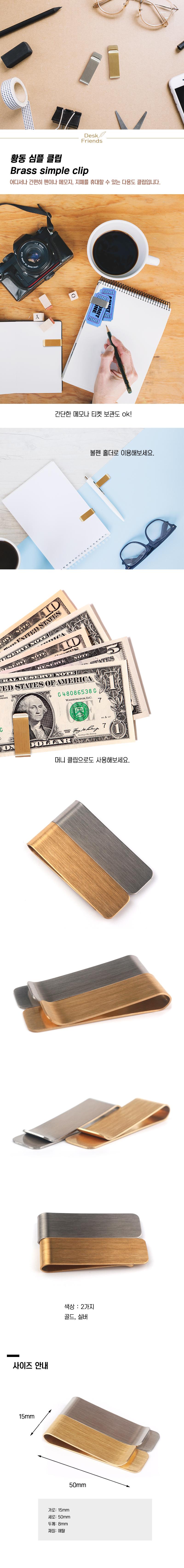황동 심플 머니클립 - 이엔코리아, 4,900원, 데스크소품, 문진/표지판/소품
