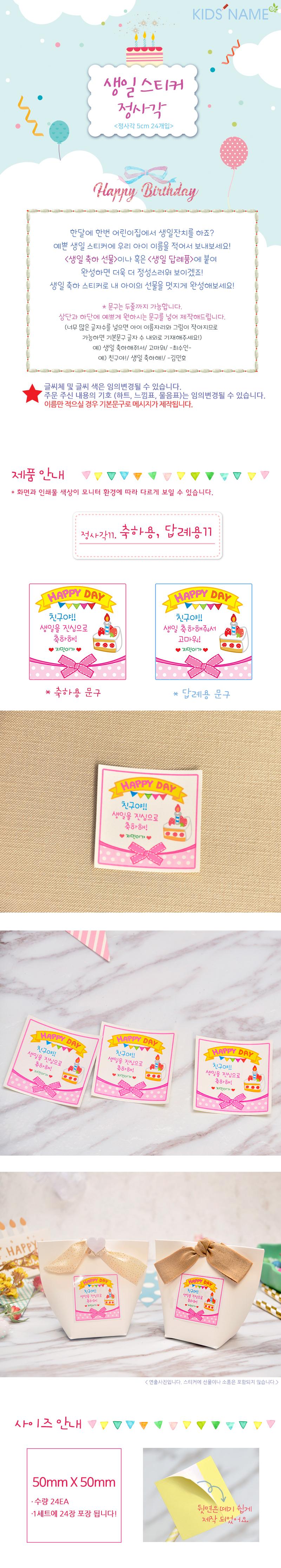 정사각 핑크조각케익 생일스티커 50mm -24ea - 키즈네임, 4,500원, 스티커, 디자인스티커