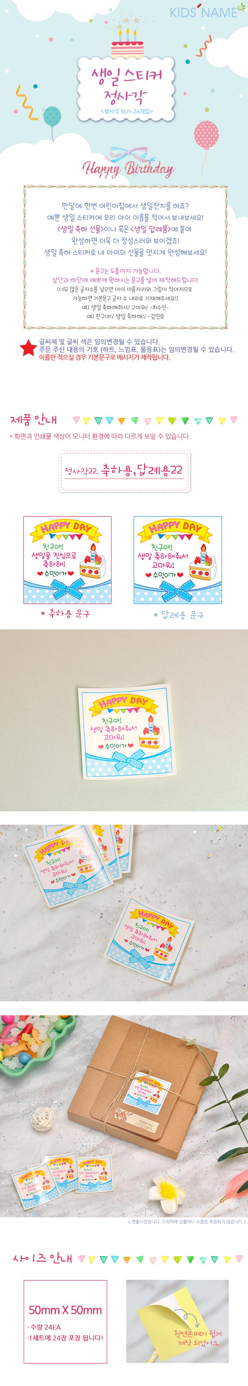 정사각 블루조각케익 생일스티커 50mm -24ea - 키즈네임, 4,500원, 스티커, 디자인스티커