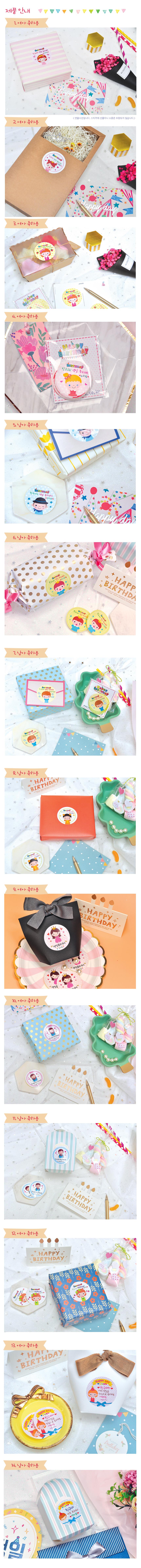 어린이집 생일파티 생일스티커 답례스티커 축하스티커 - 키즈네임, 4,000원, 스티커, 디자인스티커