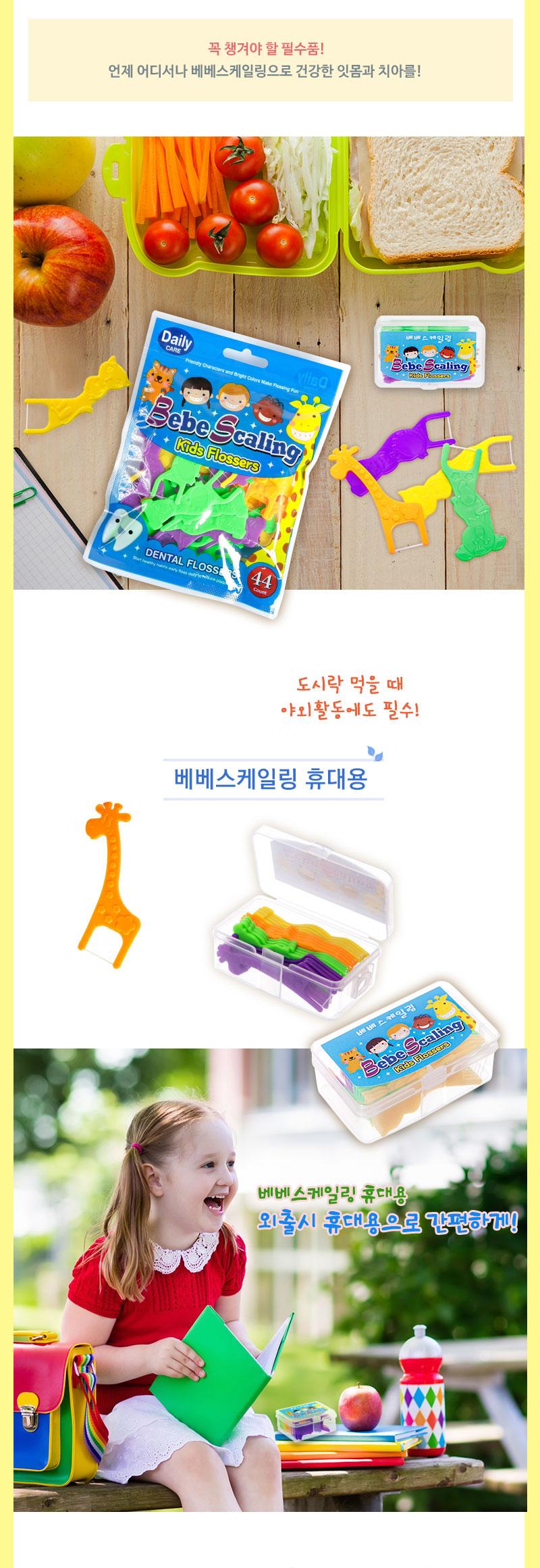 얇은치실 어린이전용 베베스케일링 44개X3봉지 - 키즈네임, 14,800원, 목욕용품, 칫솔/치약