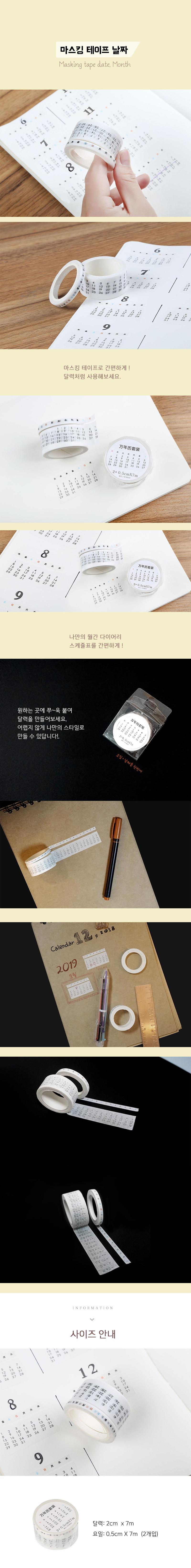 마스킹 테이프 날짜 - 이엔코리아, 1,950원, 데스크소품, 문진/표지판/소품