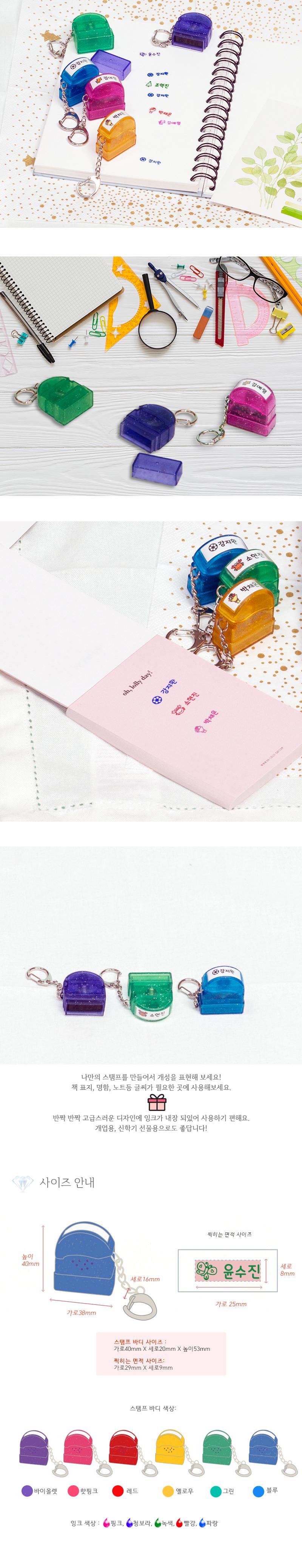 만년스탬프 스템프  411.꼬꼬마 네임스탬프 예쁜도장 - 키즈네임, 5,900원, 스탬프, 주문제작스탬프