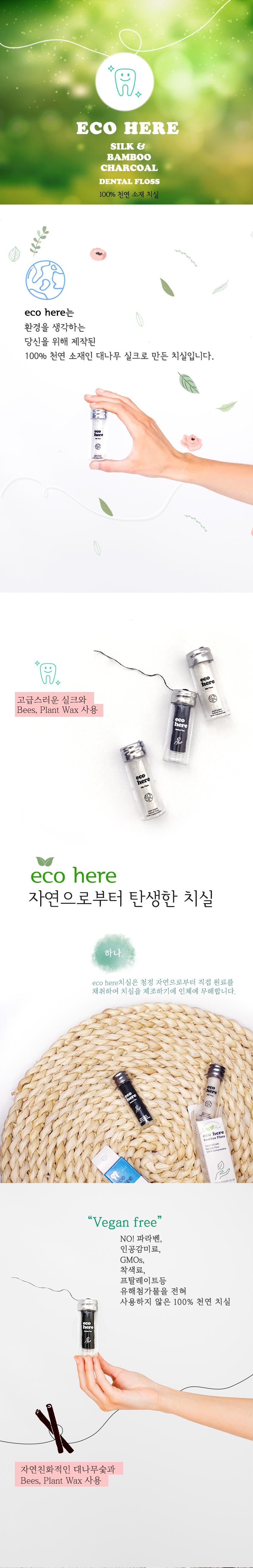ECO HERE 대나무 실크치실 숯치실 100% 천연소재치실 - 이엔코리아, 11,900원, 목욕용품, 칫솔/치약