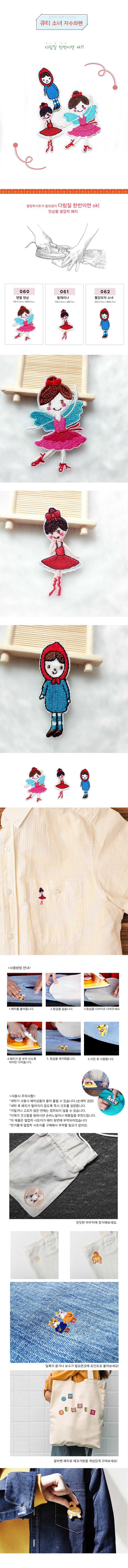 8. 큐티 소녀 자수와펜 열접착 자수패치 명찰 이름표(수량1개) - 키즈네임, 1,690원, 장식소품, 이니셜/알파벳모형