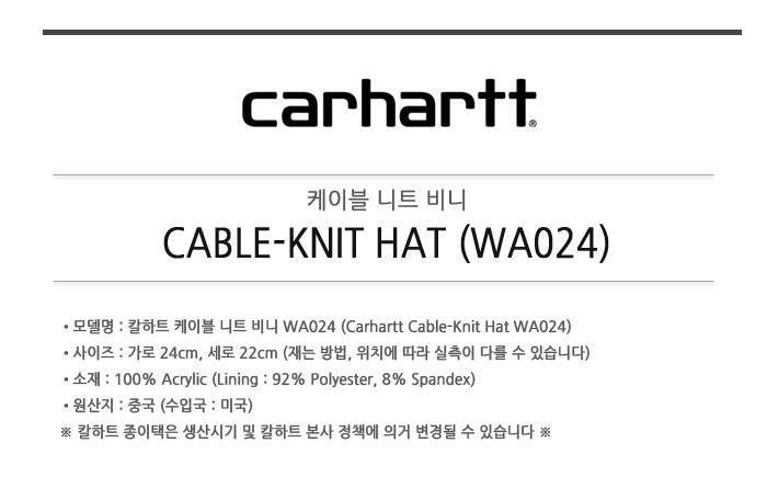f9de87a95d3 칼하트  비니 Carhartt Beanie   100% 정품   국내당일배송   할인판매 ...
