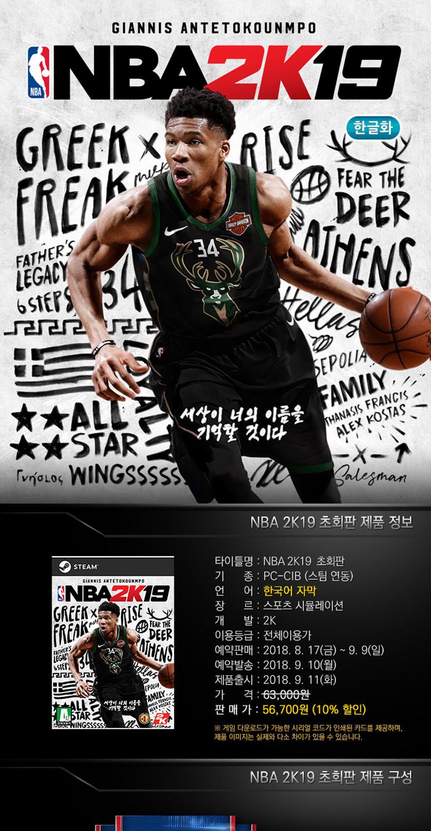 4450602c1f6a PC NBA2K19   NBA 2K19 한글판 스탠다드 에디션 - 11STREET