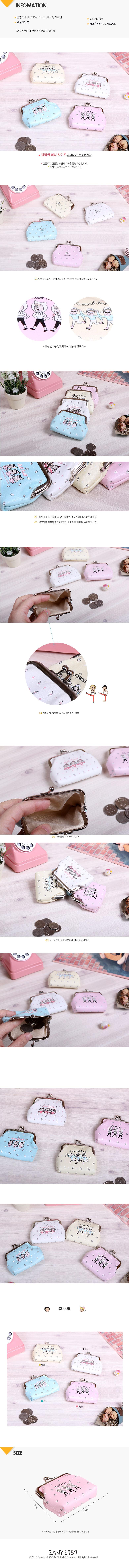 제이니5959 크러치 미니 동전지갑 - 쿠키프렌즈, 2,500원, 동전/카드지갑, 동전지갑