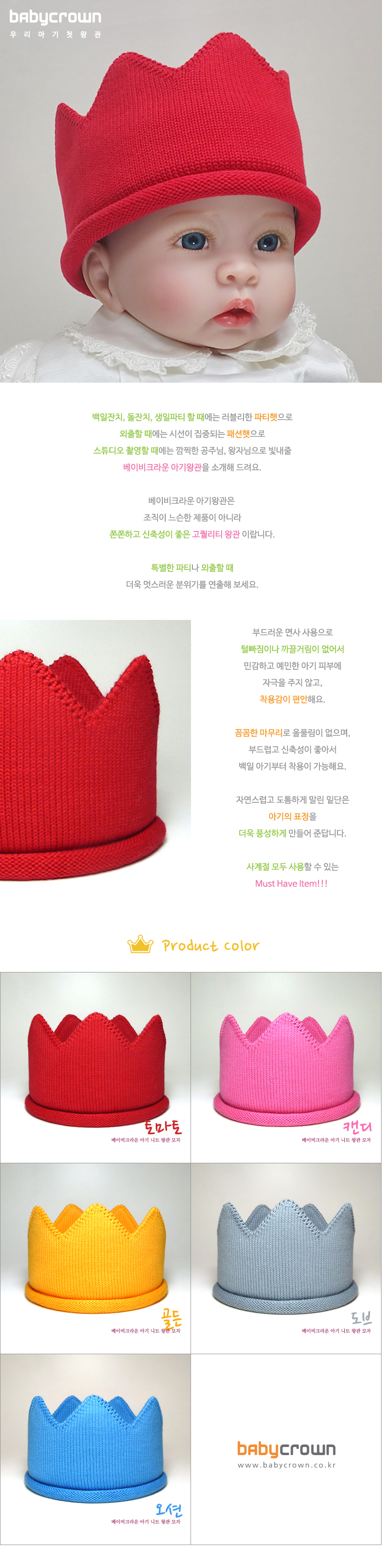 [ Babycrown ] [Baby Crown] baby knit crown cutie (tomato)