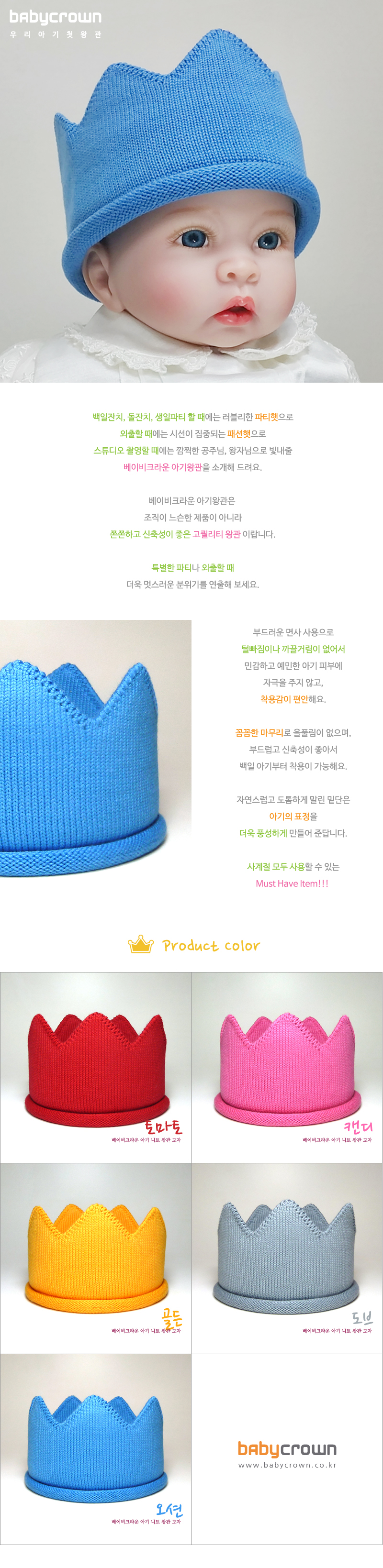 [ Babycrown ] [Baby Crown] baby knit crown cutie (ocean)