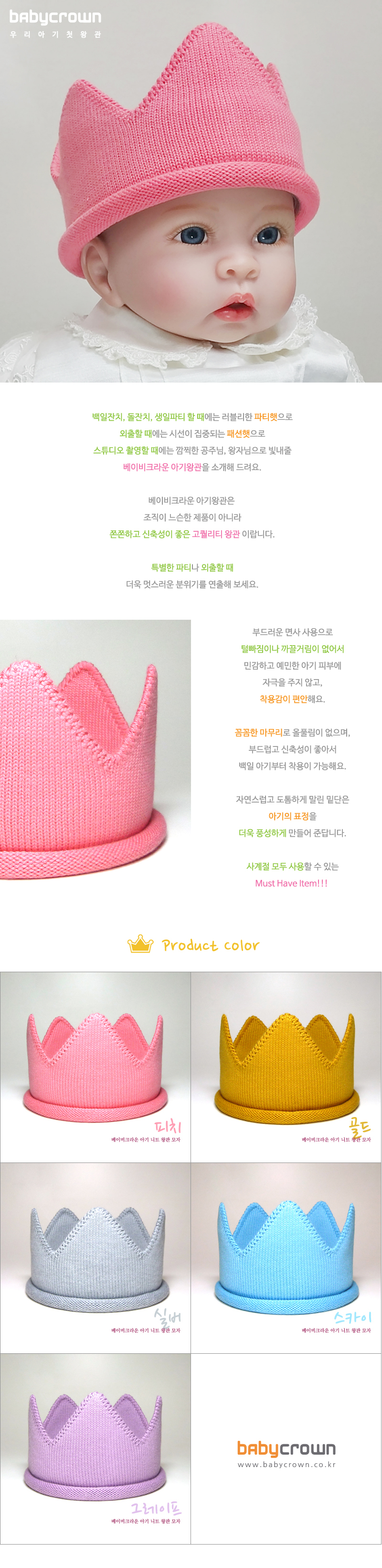 [ Babycrown ] [Baby Crown] baby knit crown cutie (peach)