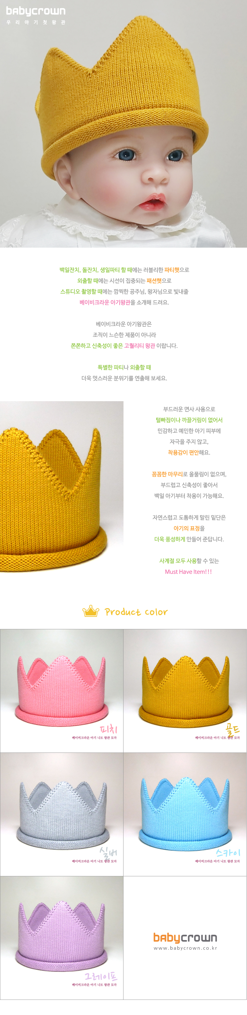[ Babycrown ] [Baby Crown] baby knit crown cutie (gold)