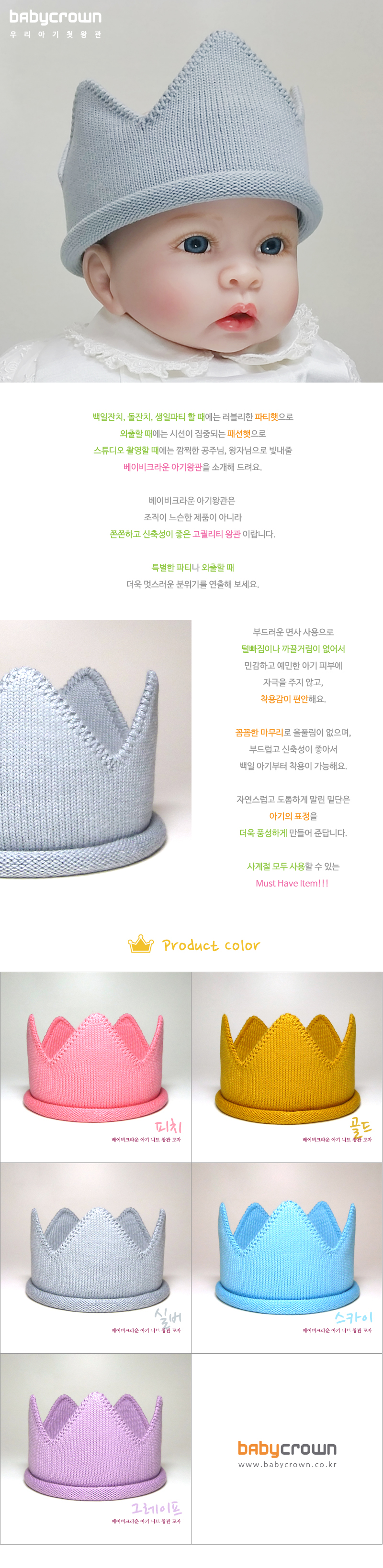 [ Babycrown ] [Baby Crown] baby knit crown cutie (silver)
