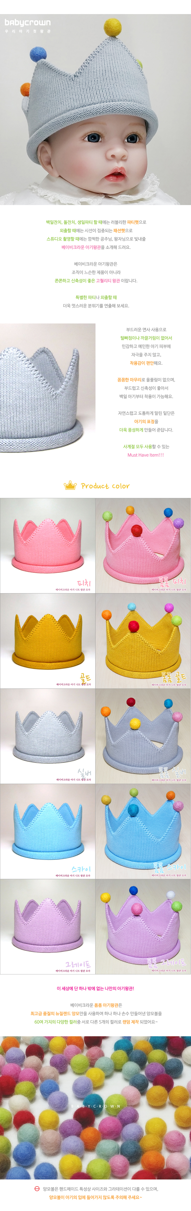[ Babycrown ] [Baby Crown] baby knit crown cutie pompom