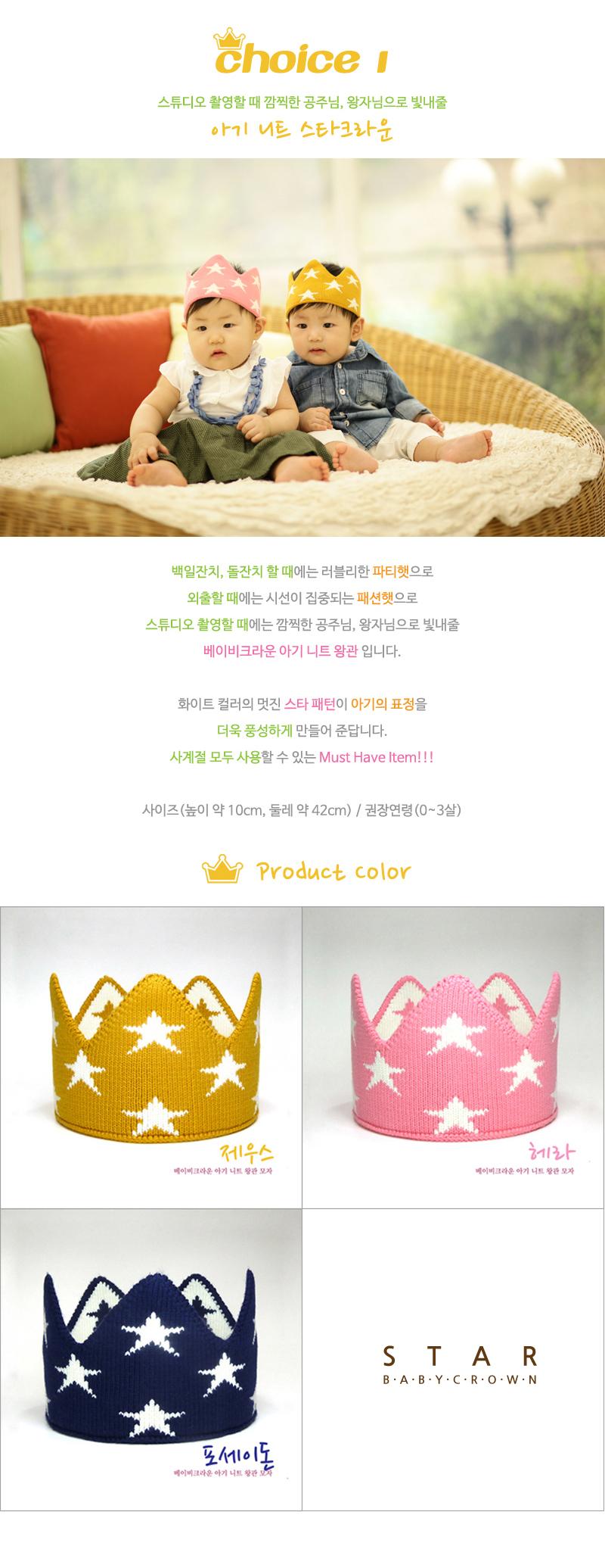 [ Babycrown ] [Baby Crown] babycrown+bib gift set