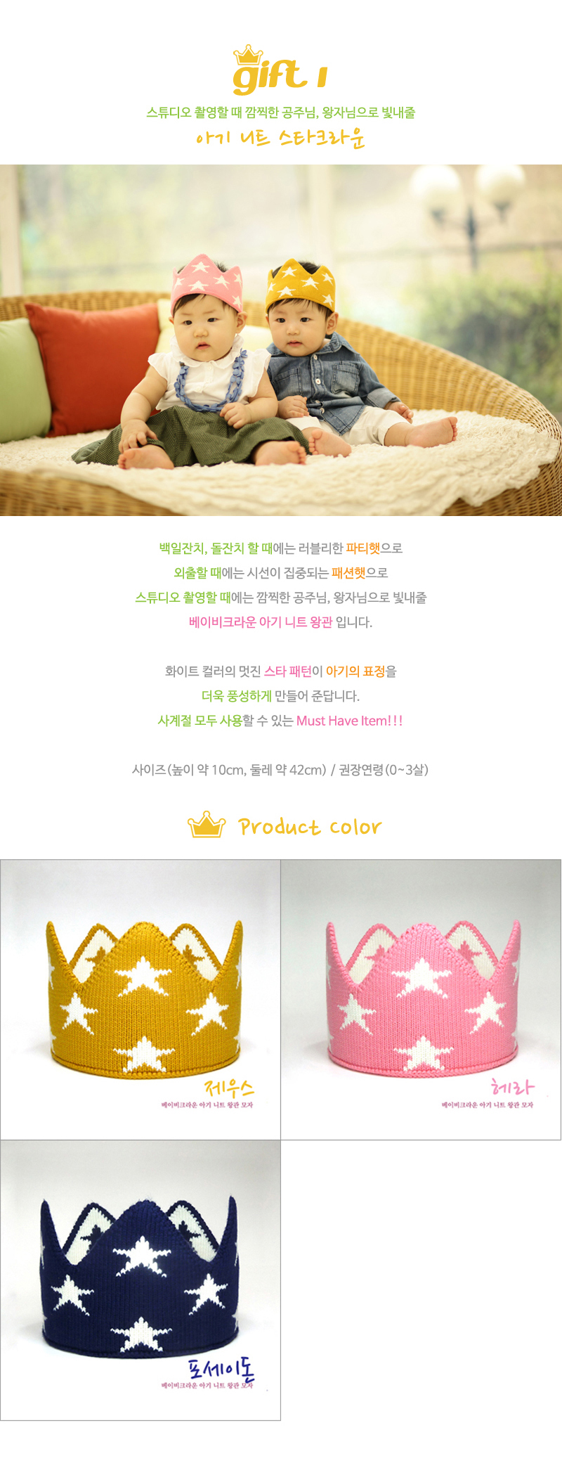 [ Babycrown ] [宝宝]皇冠婴儿礼品套装(幸福的狗)