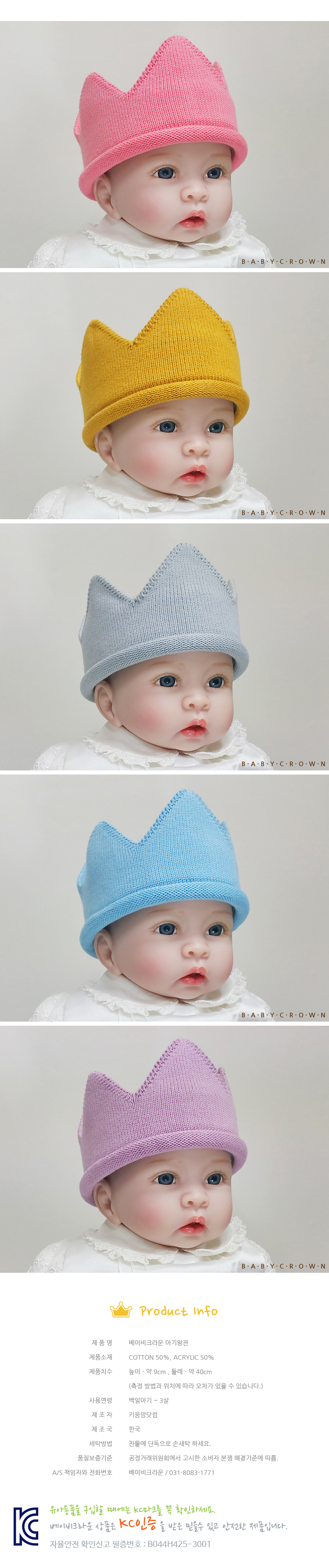 [ Babycrown ] [Baby Crown] baby knit crown cutie (candy)