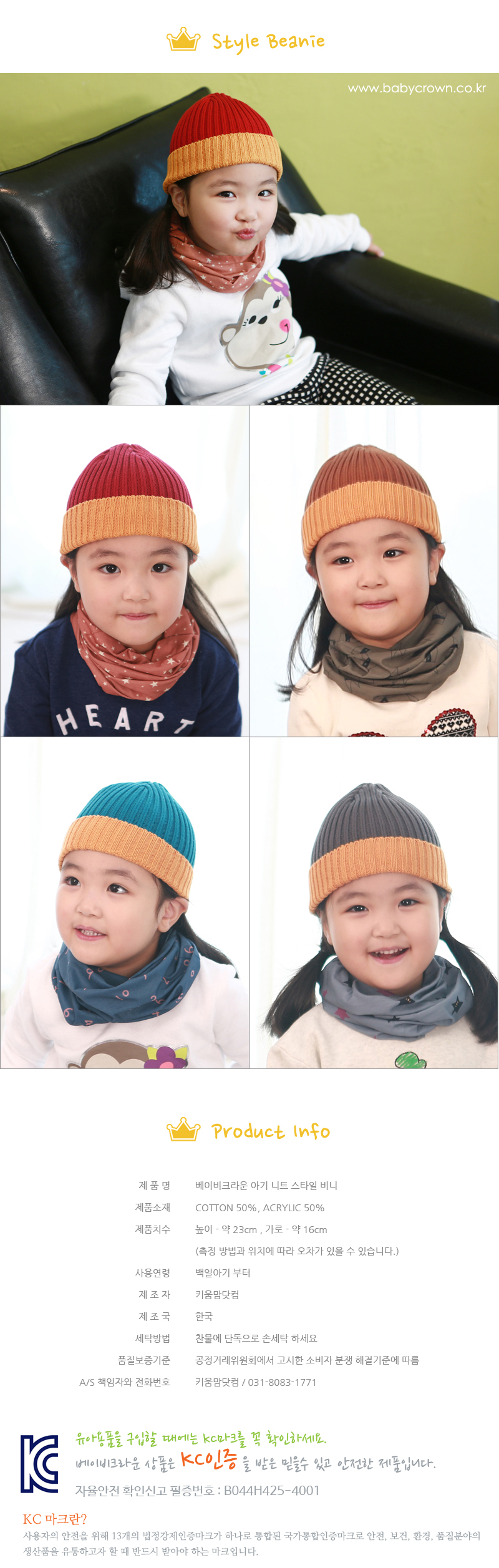 [ Babycrown ] [婴儿官方]婴儿针织帽