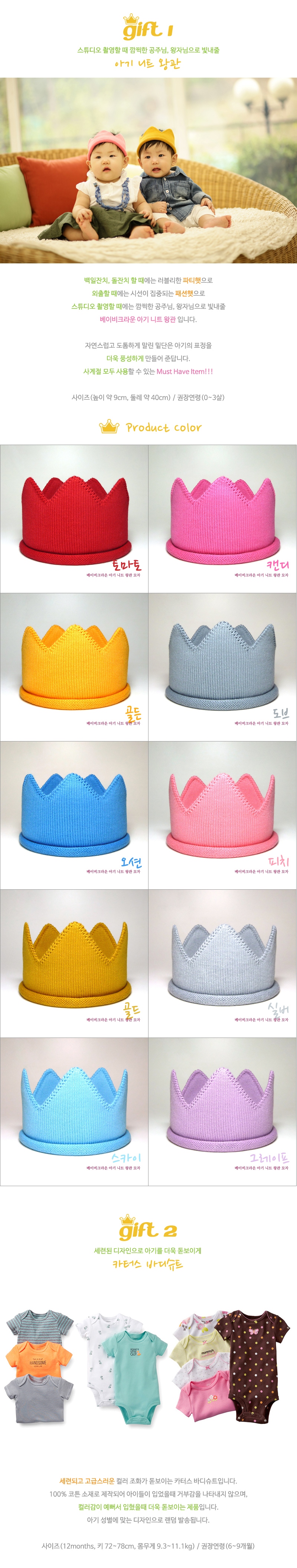[ Babycrown ] [Baby Crown] baby gift set mini cakes (party)